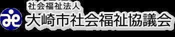 社会福祉法人 大崎市社会福祉協議会