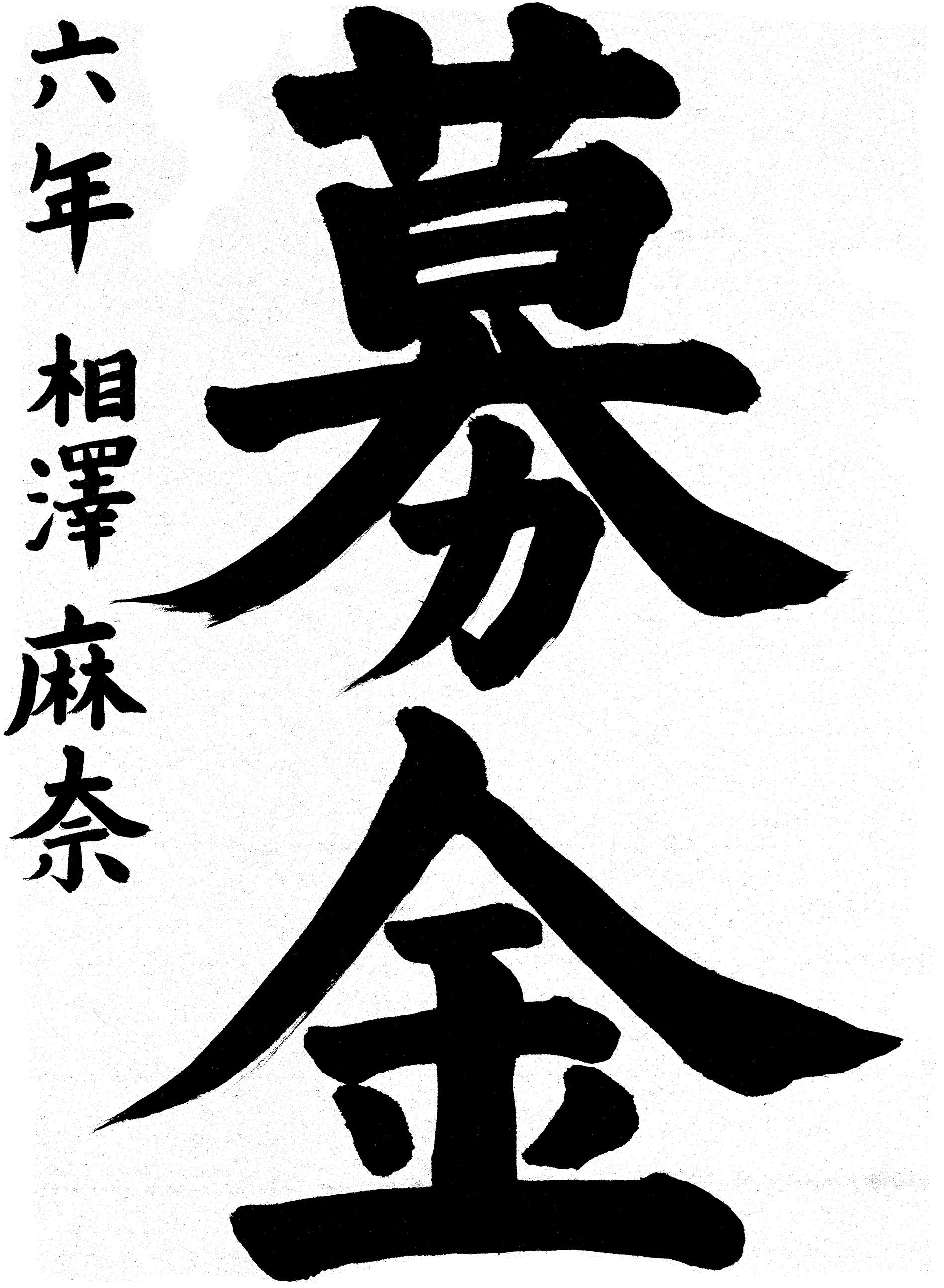 平成27年度「おおさき福祉の心コンクール」入選者並びに作品のご紹介(地域事業課)