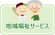 地域福祉サービス