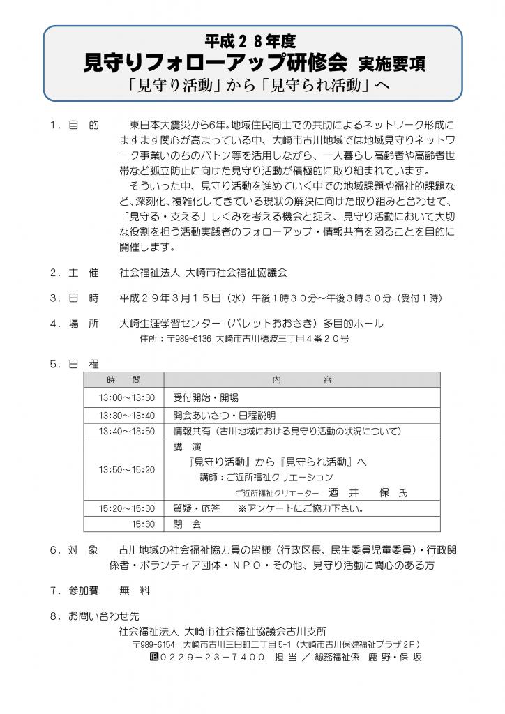 見守り実施要項(2017.2.10)_01