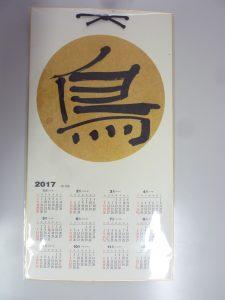 H29.2.16高橋芳琴(H29干支入円窓カレンダー)