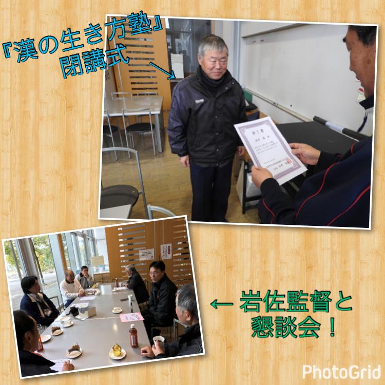 H29車椅子バスケ懇談会&閉講式③(松山)